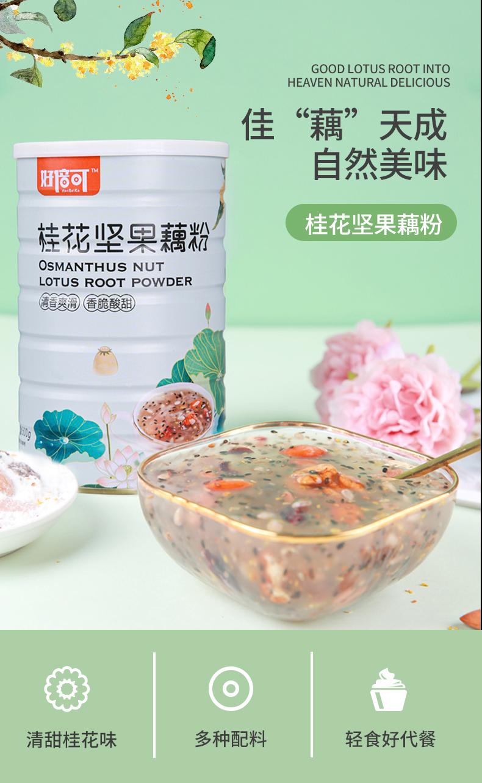 藕粉 (1).jpg