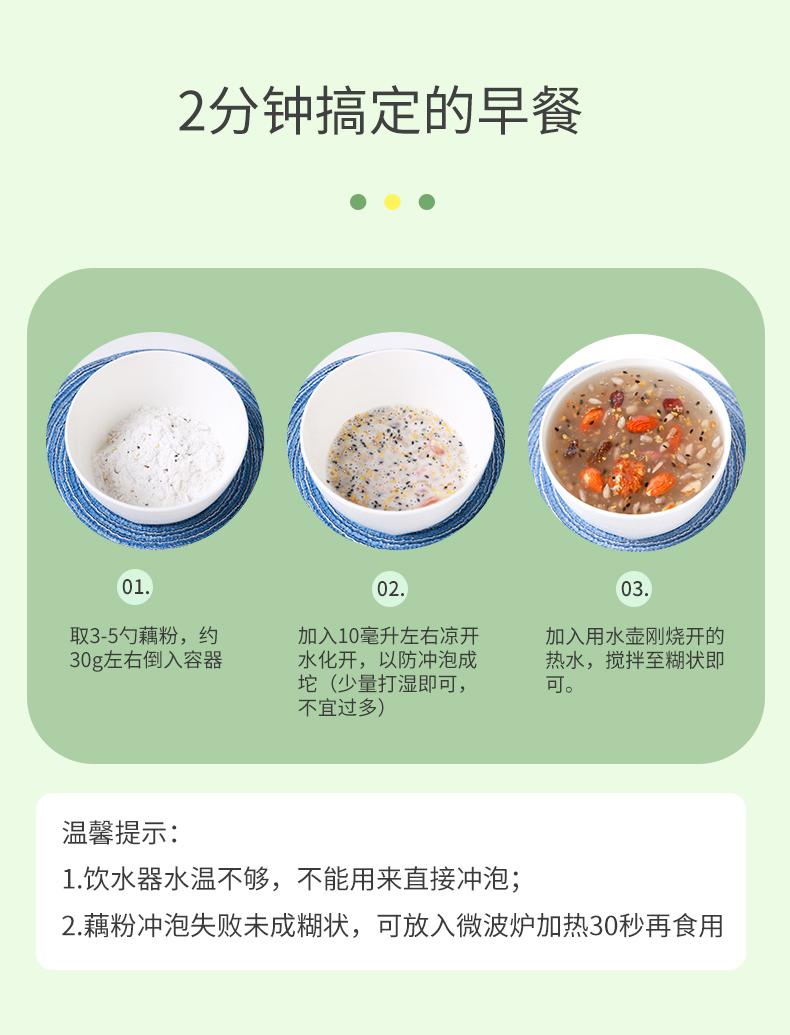 藕粉 (5).jpg