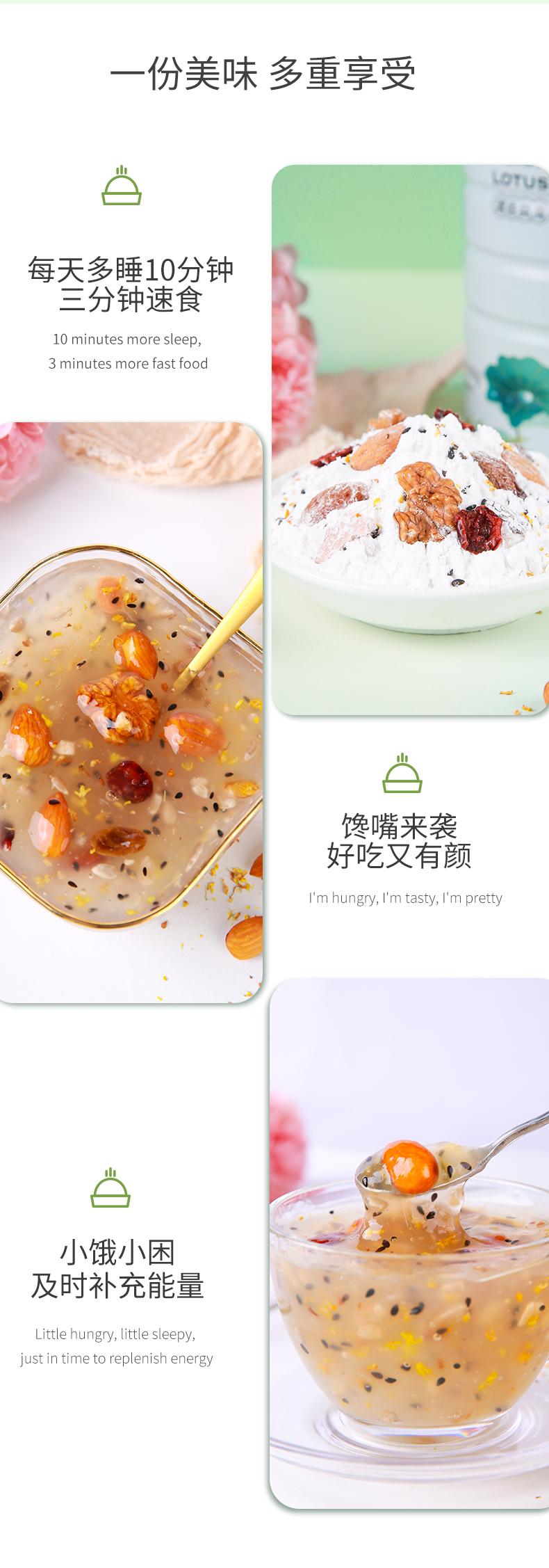 藕粉 (4).jpg