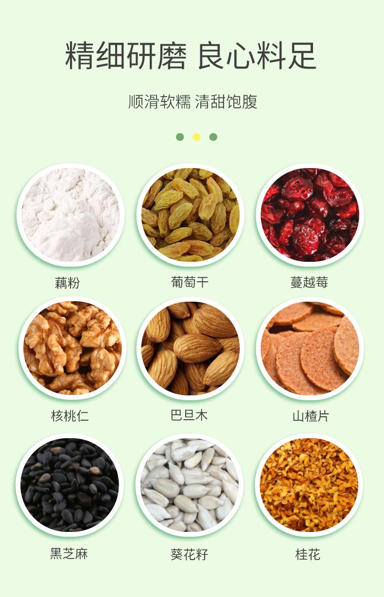 藕粉 (3).jpg